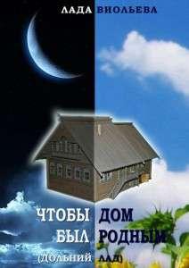 10531462-lada-violeva-chtoby-dom-byl-rodnym
