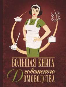 18524948-inna-tihonova-bolshaya-kniga-sovetskogo-domovodstva