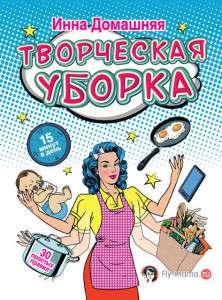 18799578-inna-domashnyaya-tvorcheskaya-uborka-30-prostyh-pravil