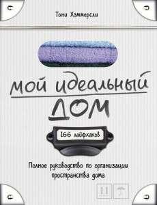 22174414-toni-hemmersli-moy-idealnyy-dom-166-layfhakov-polnoe-rukovodstvo-po-organizacii-prostranstva-doma-22174414