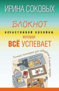 23565798-irina-sokovyh-bloknot-schastlivoy-hozyayki-kotoraya-vse-uspevaet-23565798