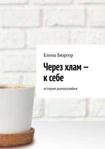 36305069-elena-burger-cherez-hlam-k-sebe-istoriya-domohozyayki