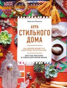 39283183-zhustina-blekeni-aura-stilnogo-doma-kak-dizayn-vliyaet-na-energet-39283183