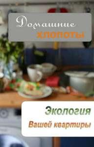 3944765-ilya-melnikov-ekologiya-vashey-kvartiry