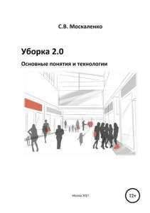 40263985-sergey-viktorovich-moskalenko-uborka-2-0-osnovnye-ponyatiya-i-tehnologii