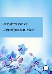 40526484-vera-vasilevna-dvurechenskaya-dom-prinosyaschiy-udachu