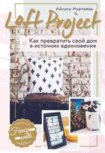 40842883-aysulu-nurtaeva-loft-project-kak-prevratit-svoy-dom-v-istochnik-v-40842883