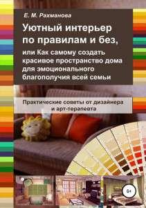 42185143-elena-rahmanova-1846-uutnyy-interer-po-pravilam-i-bez-ili-kak-samomu-sozda