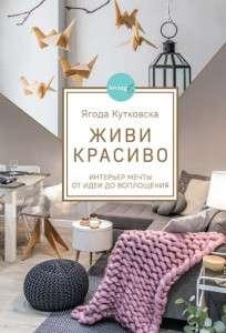 42249220-yagoda-kutkovska-zhivi-krasivo-interer-mechty-ot-idei-do-voploscheniya
