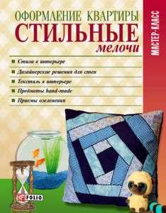 4912005-kollektiv-avtorov-oformlenie-kvartiry-stilnye-melochi