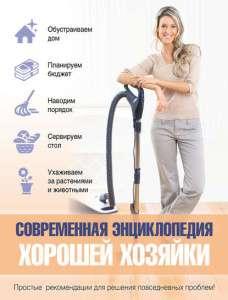 4998739-anastasiya-kolpakova-sovremennaya-enciklopediya-horoshey-hozyayki-4998739