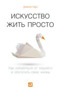 8367940-dominik-loro-iskusstvo-zhit-prosto-kak-izbavitsya-ot-lishnego-i-obogatit-svou-zhizn