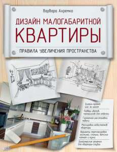 9063801-varvara-ahremko-dizayn-malogabaritnoy-kvartiry-pravila-uvelicheniya-prostranstva-2